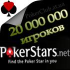 рум покерстарс онлайн