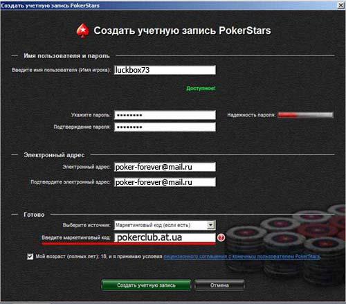 регистрация анкета покер стар