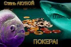 Стратегии онлайн покера